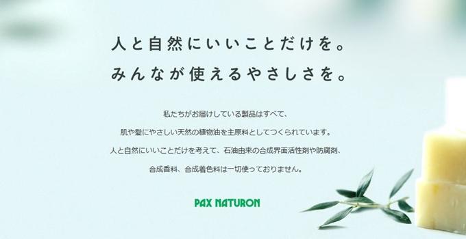 paxnaturon